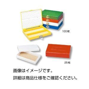 (まとめ)カラースライドボックス25枚用 448-6 青〔×20セット〕