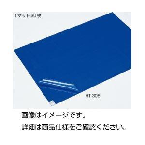 粘着マット HT-308(30枚×8マット)