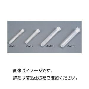 PPチューブ PP-スピッチ10ml(200本)