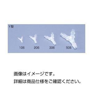 (まとめ)ミニフィッティング Y型VFY306(10個)〔×10セット〕