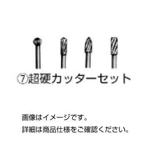 (まとめ)超硬カッターセット H-162X 4本組〔×3セット〕