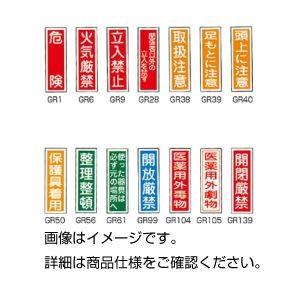 (まとめ)ラミプレート標識板GR6(火気厳禁)〔×30セット〕