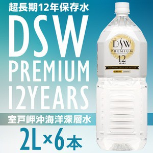 超長期保存水 12年保存〔2L×6本入〕 1ケース 海洋深層水 DSW PREMIUM 12 YEARS