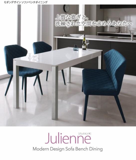 【ベンチのみ】ソファーベンチ【Julienne】ブルー モダンデザインソファベンチダイニング【Julienne】ジュリエンヌ【代引不可】