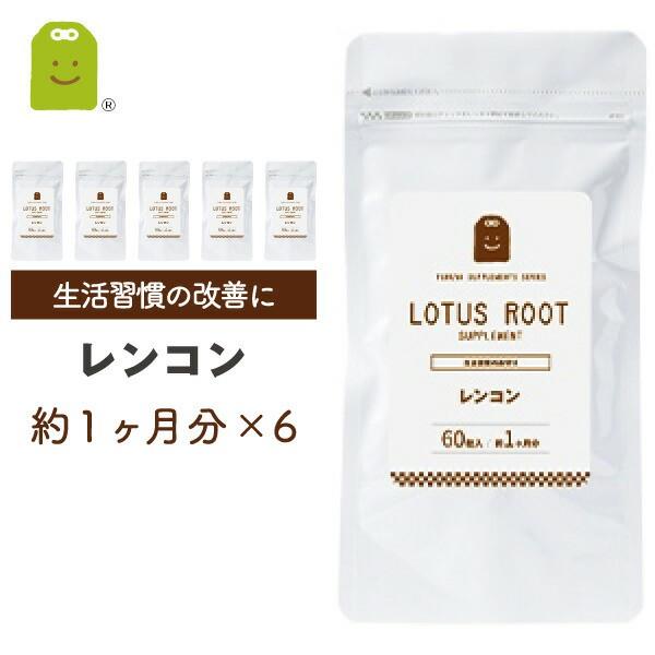 レンコン サプリメント (約6ヶ月分・180粒×2袋) 【送料無料】 れんこん サプリ 花粉が気になる ムチン 食物繊維