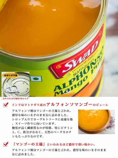 凹みあり マンゴーピューレ 850g 1缶  インド産  業務用  通常便 缶