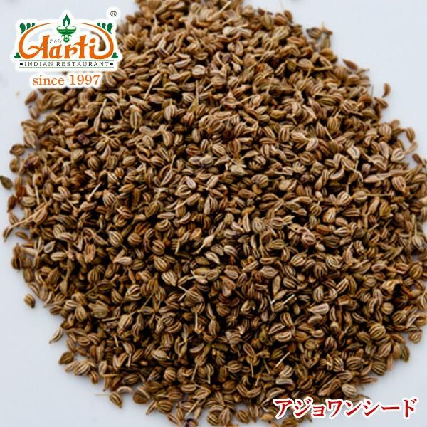 アジョワンシード 5kg  業務用  常温便  Ajwain Seeds  原型  アジョワン  シード  ホール  スパイス  ハーブ  香辛