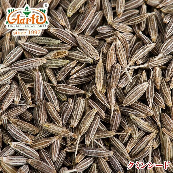 クミンシード 250g  常温便   ダイエット コレステロール Cumin Seeds 原型 クミン シード ホール 馬芹 スパイス ハーブ 香辛料 調味料