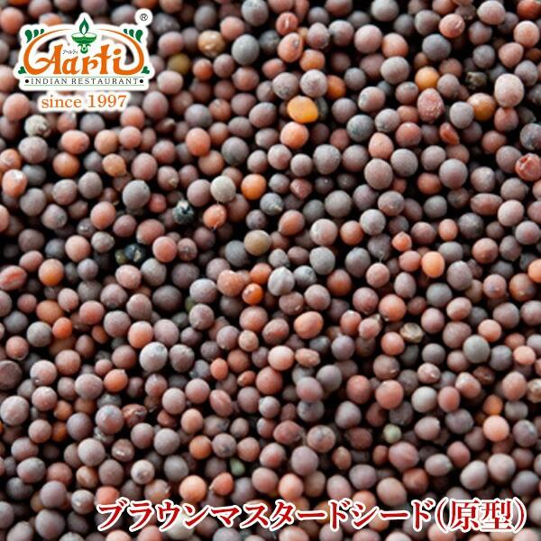 ブラウンマスタードシード 5kg  業務用  常温便  Brown Mustard Seeds  原型  マスタード  シード  ホール  芥子  から