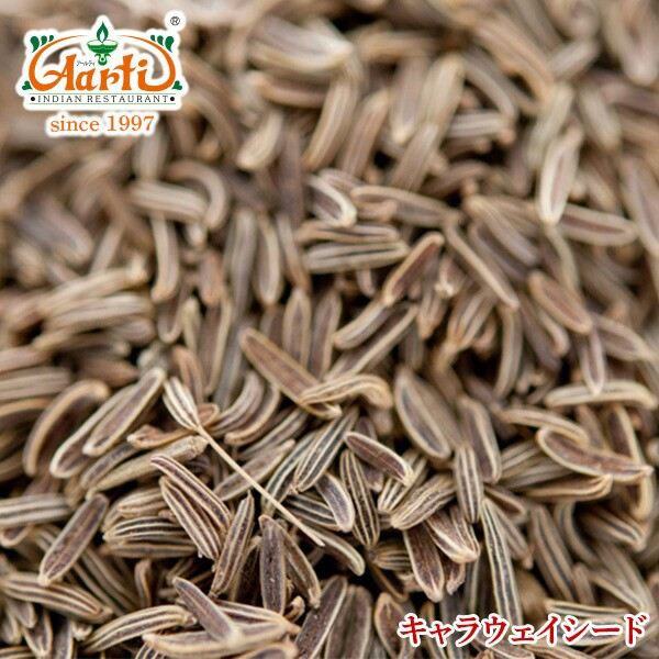 キャラウェイシード 100g  常温便  Caraway Seeds  原型  キャラウェイ  シード  ホール  姫茴香  スパイス  ハーブ