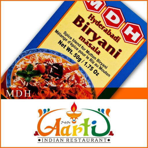 MDH ハイデラバディ ビリヤニマサラ 50g  常温便  粉末  Hyderabadi Biryani masala  ミックススパイス  パウダー  スパイス