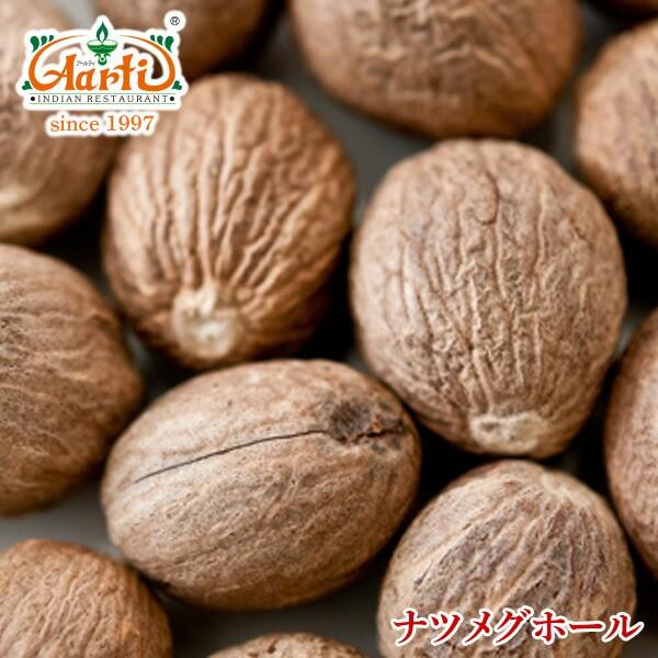 ナツメグホール 1kg / 1000g  常温便  Nutmeg Whole  原型  ナツメグ  ホール  ニクズク  スパイス  ハーブ  香辛料
