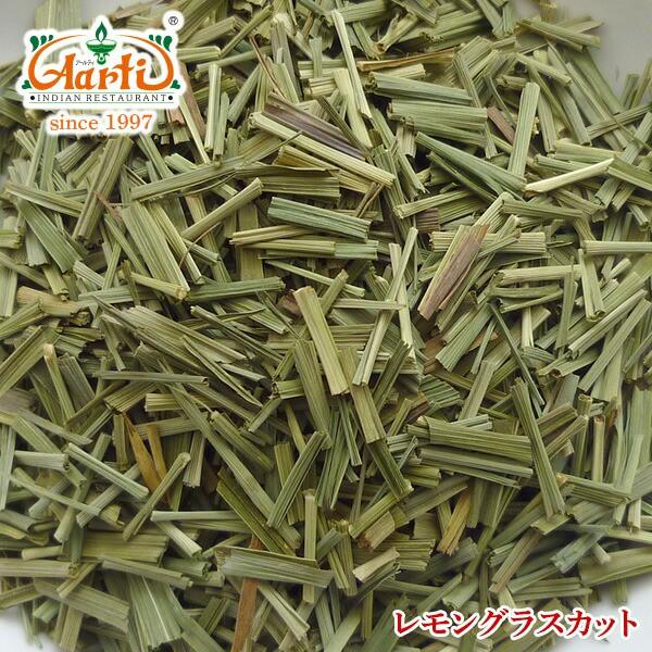 レモングラス カット 1kg / 1000g  常温便  葉  Lemon grass cut  ドライ  ハーブ  スパイス  香辛料 お取り寄せ
