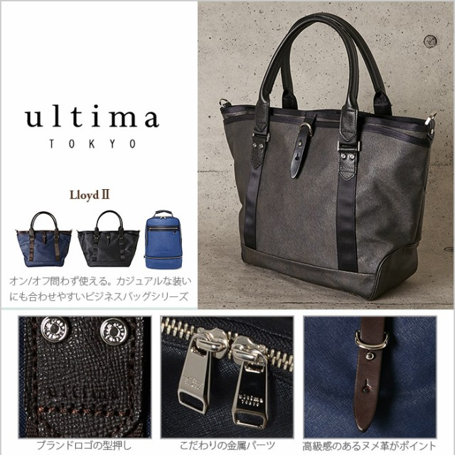 ウルティマトーキョ- トートバッグ M-size ultima TOKYO ロイド2 1-51041