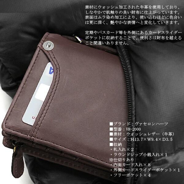 二つ折り財布 カードスライダー 牛革 メンズ レザー サイフ VACHERON HEARTS