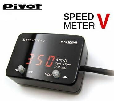 Pivot スピードメーター レガシィ BP5/BL5  「SPEED METER V」  (ピボット)