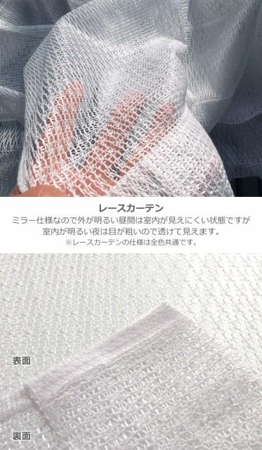 4枚組カーテン『ソニック』