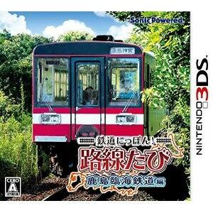 【新品★送料無料メール便】3DSソフト 鉄道にっぽん! 路線たび 鹿島臨海鉄道編