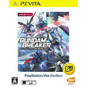 【新品★送料無料メール便】PS VITAソフト ガンダムブレイカー PlayStation Vita the Best