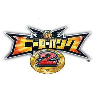 【新品】3DSソフト ヒーローバンク2 (セ任