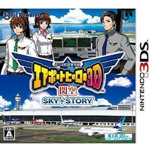 【+5月21日発送★新品】3DSソフト ぼくは航空管制官 エアポートヒーロー3D 関空 SKY STORY