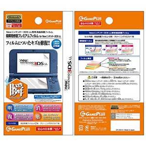 【新品】New 3DSLL周辺機器 GAME PLUS製 傷・瞬間修復フィルム for New 3DSLL (液晶フィルター)