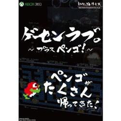 【+5月21日発送★新品】Xbox360ソフト ゲーセンラブ。~プラス ペンゴ! ~  (限定版) (セ