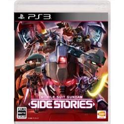 【新品】PS3ソフト 機動戦士ガンダム サイドストーリーズ (通常版)