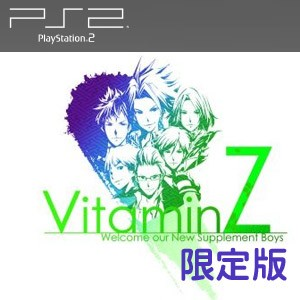 【新品】PS2ソフト VitaminZ 限定版/ビタミンZ予約特典ダブルポケット付クリアファイル付きプレステ2/PS2,PS2ソフト,PS2用,プレステ2,プ
