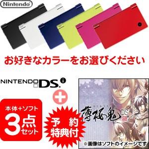 【在庫あり3点セット】ニンテンドーDSi本体+薄桜鬼DS 通常版 予約特典CD付き/任天堂 Nintendo NDS