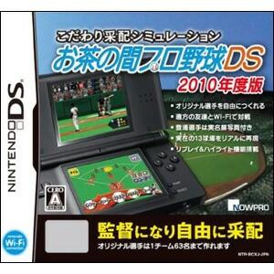 【+5月21日発送★新品】DSソフト こだわり采配シミュレーション お茶の間プロ野球DS 2010年度版