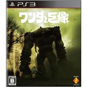【新品】PS3ソフト ワンダと巨像