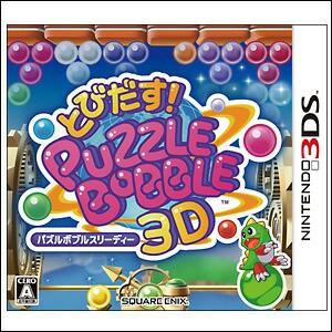 【数量限定特価★+5月21日発送★新品】任天堂3DSソフトとびだす!パズルボブル 3D ※3DS対応ソフト