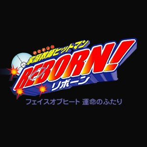 【新品】DSソフト 家庭教師ヒットマン REBORN!DS フェイスオブヒートII運命のふたり