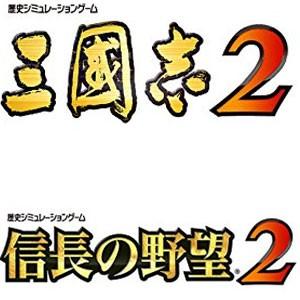【新品★送料無料】3DSソフト 三國志2 信長の野望2 ツインパック (限定版) KTGS-D0304 メーカー生産終了商品 (k任