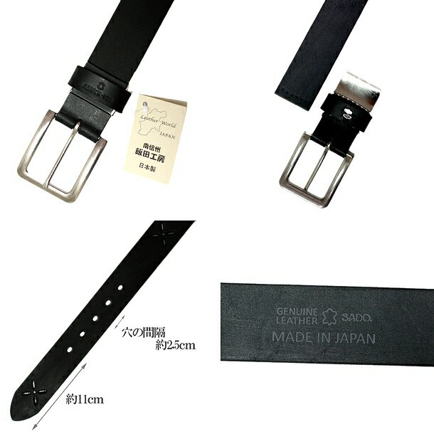 ロングサイズ 飯田工房 クロスパンチング レザーベルト ブラック Free/~122cm(LIK4020-BK)