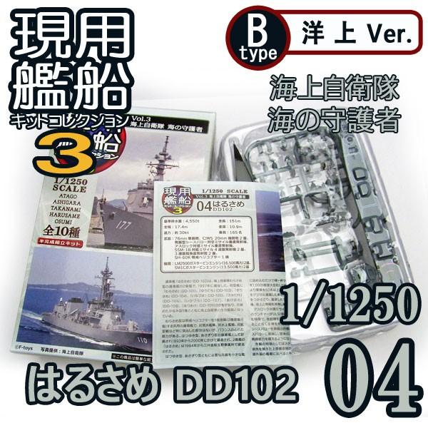 現用艦船キットコレクション3