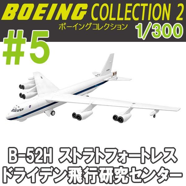 ボーイングコレクション2 NB-52H...