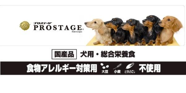 愛犬に体系維持に  プロステージ ドッグフード ポーク 小粒タイプ ライト 6kg (750g×8袋)