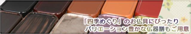 国産 有田焼高級仏具【四季めぐり 花ろまん 茶湯器単品】湯飲み 仏壇・仏具 現代調仏具
