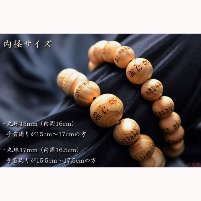 国産数珠【般若心経彫 数珠ブレスレット・桧共仕立 素引丸珠13mm】腕輪念珠 ネコポス送料無料