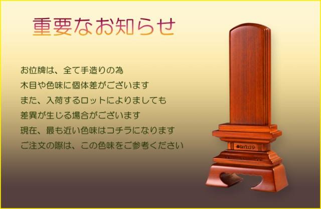 人気位牌【タモ無垢材使用の天然木位牌:春日4.0寸 シックブラウン】仏壇・位牌 送料無料