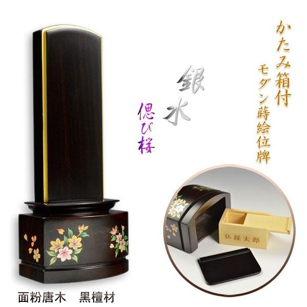 唐木蒔絵位牌【偲び桜】