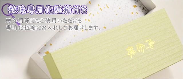 京念珠【本蝶貝親水晶珊瑚二天仕立】正絹二頭付房 女性用数珠・ネコポス送料無料
