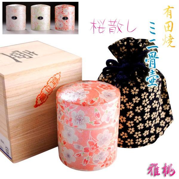 ミニ骨壷【有田焼:桜散し/雅桃 サイズ大】巾着・木箱付き 手元供養、分骨 送料無料
