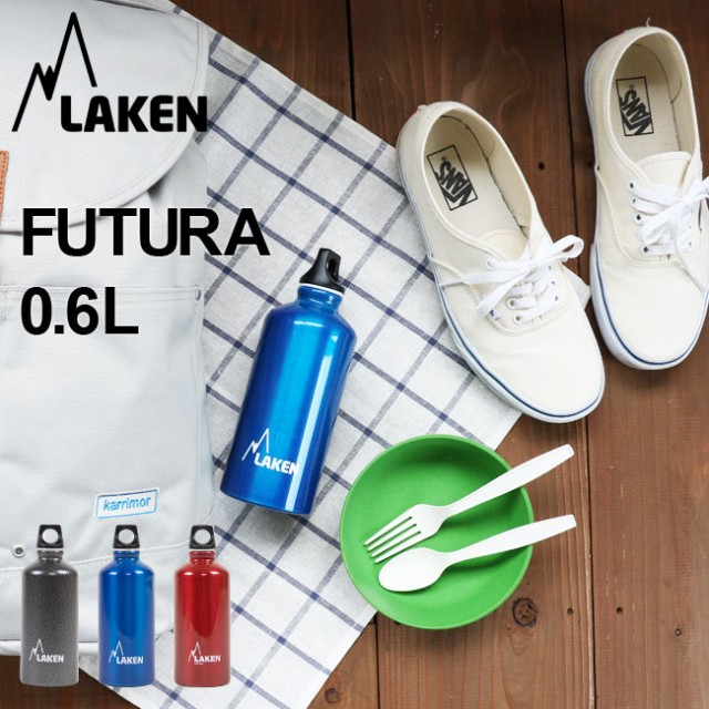 LAKEN(ラーケン)Futura フツーラ0.6ℓ