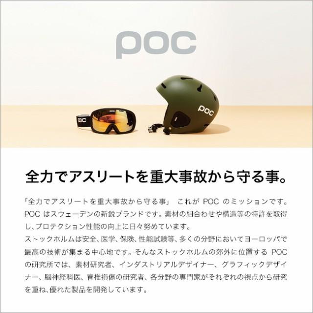 POC ポック ブランド