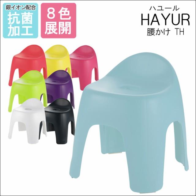 ハユール 「 腰かけ TH 」【IT】8色展開椅子 イス いす お風呂 お風呂用 腰掛 腰かけ バスチェア