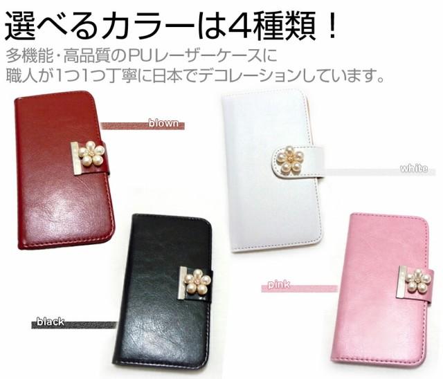 メール便/富士通 ARROWS M01 SIMフリー[4.5インチ]デコが可愛い スマートフォン 手帳型 レザーケース と 指紋防止 液晶保護フィ