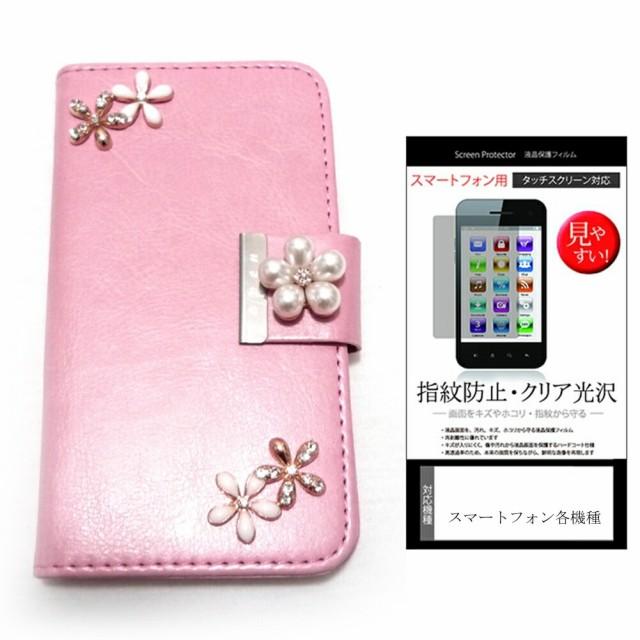 メール便/docomo(ドコモ)パナソニック P-04D[4.3インチ]デコが可愛い スマートフォン 手帳型 レザーケース と 指紋防止 液晶保